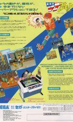 dj_boy_arcade_game